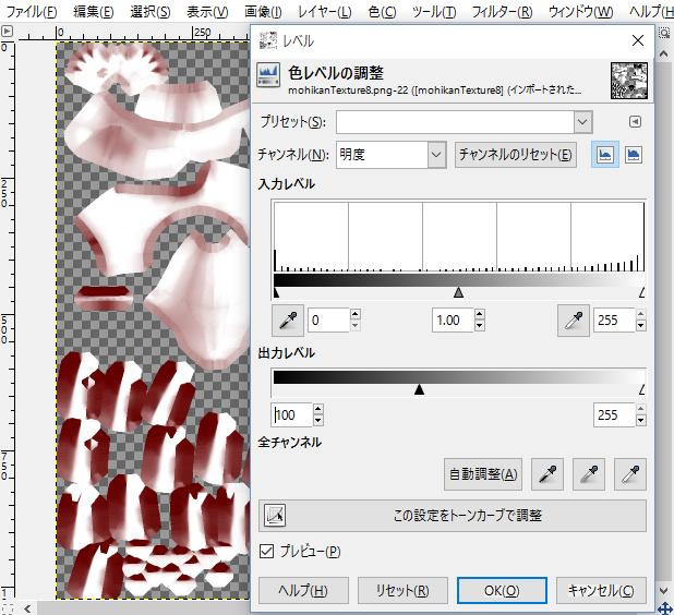 GIMPでAOテクスチャを編集