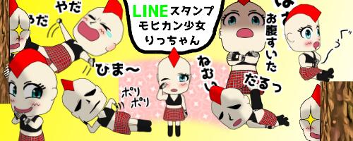 LINEスタンプ モヒカン少女りっちゃん宣伝用画像