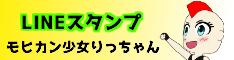 LINEスタンプ第二弾 モヒカン少女りっちゃん