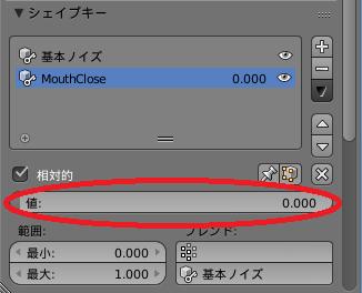 Blenderのシェイプキーの値を0にする